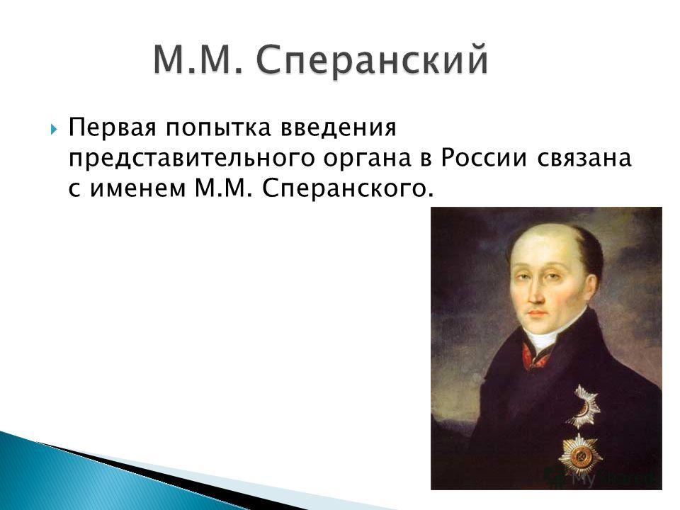 Первая попытка введения представительного органа в России связана с именем М.М. Сперанского.