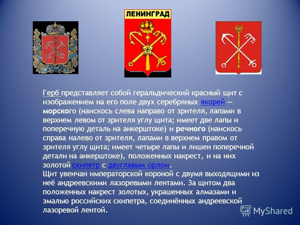 Герб представляет собой геральдический красный щит с изображением на его поле двух серебряных якорей морского (наискось слева направо от зрителя, лапами в верхнем левом от зрителя углу щита; имеет две лапы и поперечную деталь на анкерштоке) и речного