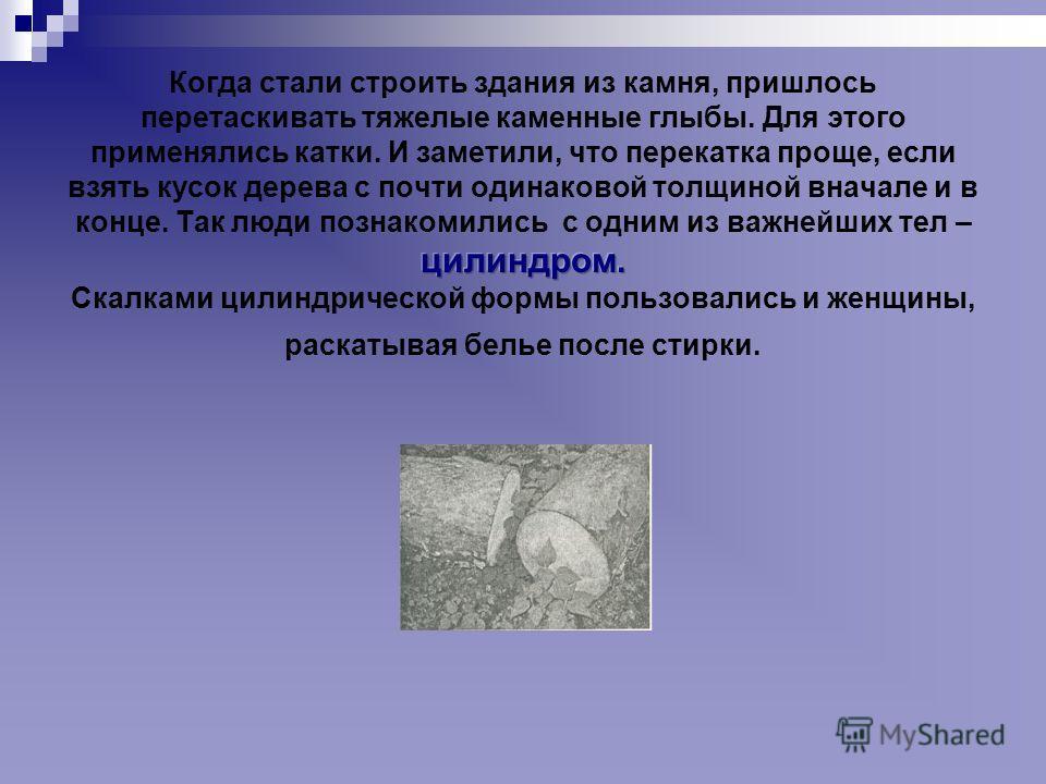 Сами того не зная, люди все время занимались геометрией: женщины, изготовляя одежду; охотники, изготовляя наконечники для копий или бумеранги сложной формы; рыболовы, делая такие крючки из кости, чтобы рыба с них не срывалась.