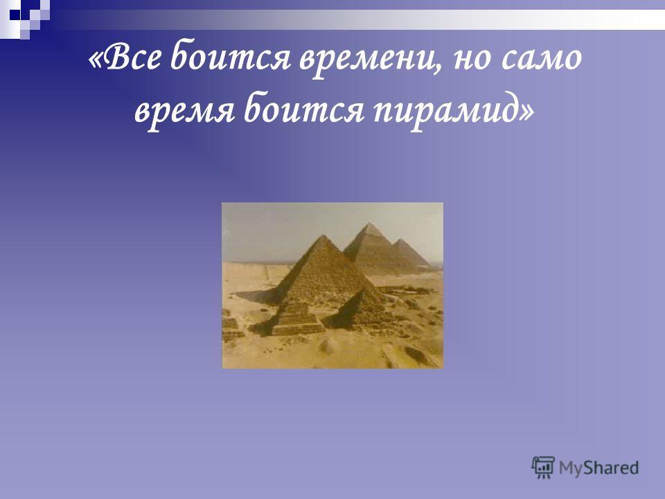 Древние египтяне были замечательными инженерами. До сих пор не могут до конца разгадать загадки огромных гробниц египетских царей – фараонов. Пирамиды – а они построены более 5 тыс. лет назад – состоят их каменных блоков весом 15 тонн, и эти «кирпичи