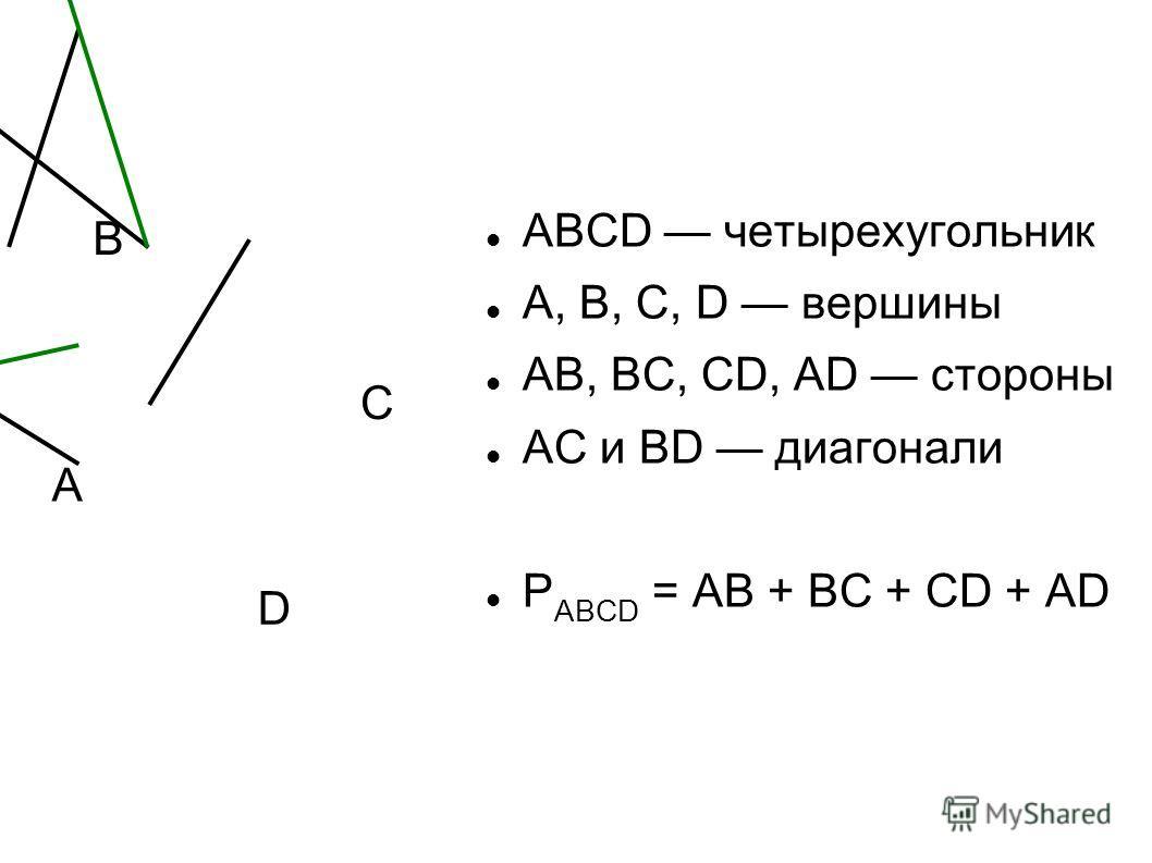 А B C D ABCD четырехугольник A, B, C, D вершины AB, BC, CD, AD стороны AC и BD диагонали P ABCD = AB + BC + CD + AD
