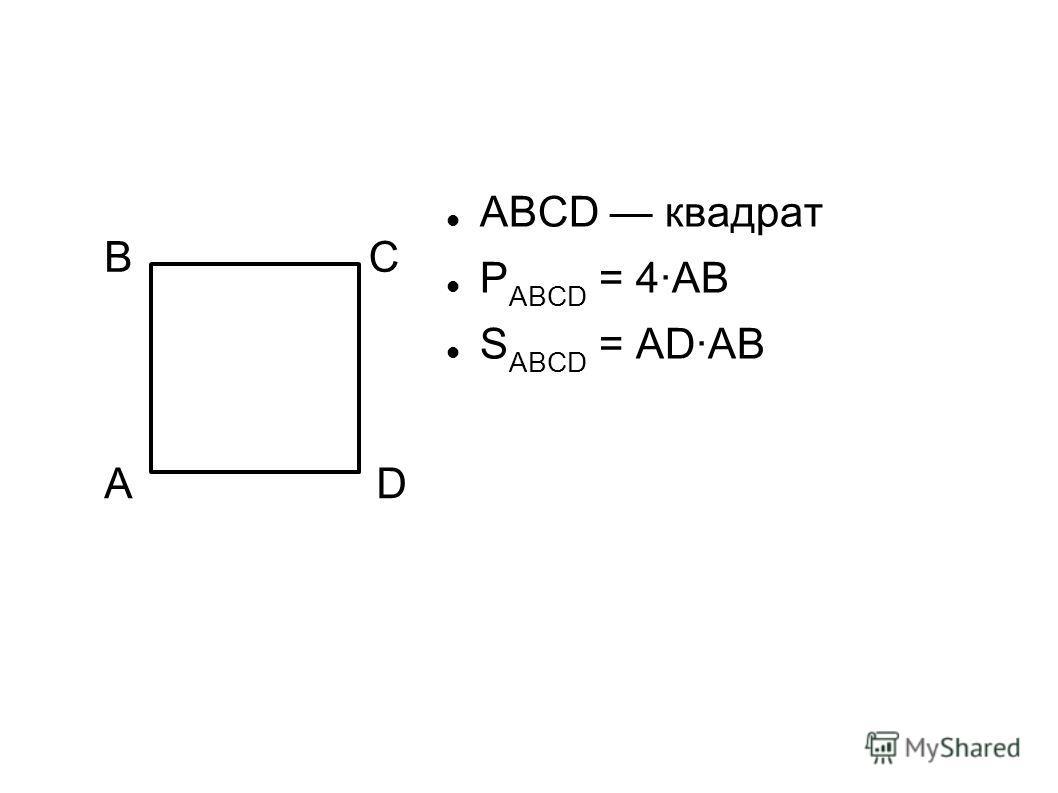 ABCD квадрат P ABCD = 4·AB S ABCD = AD·AB А BC D