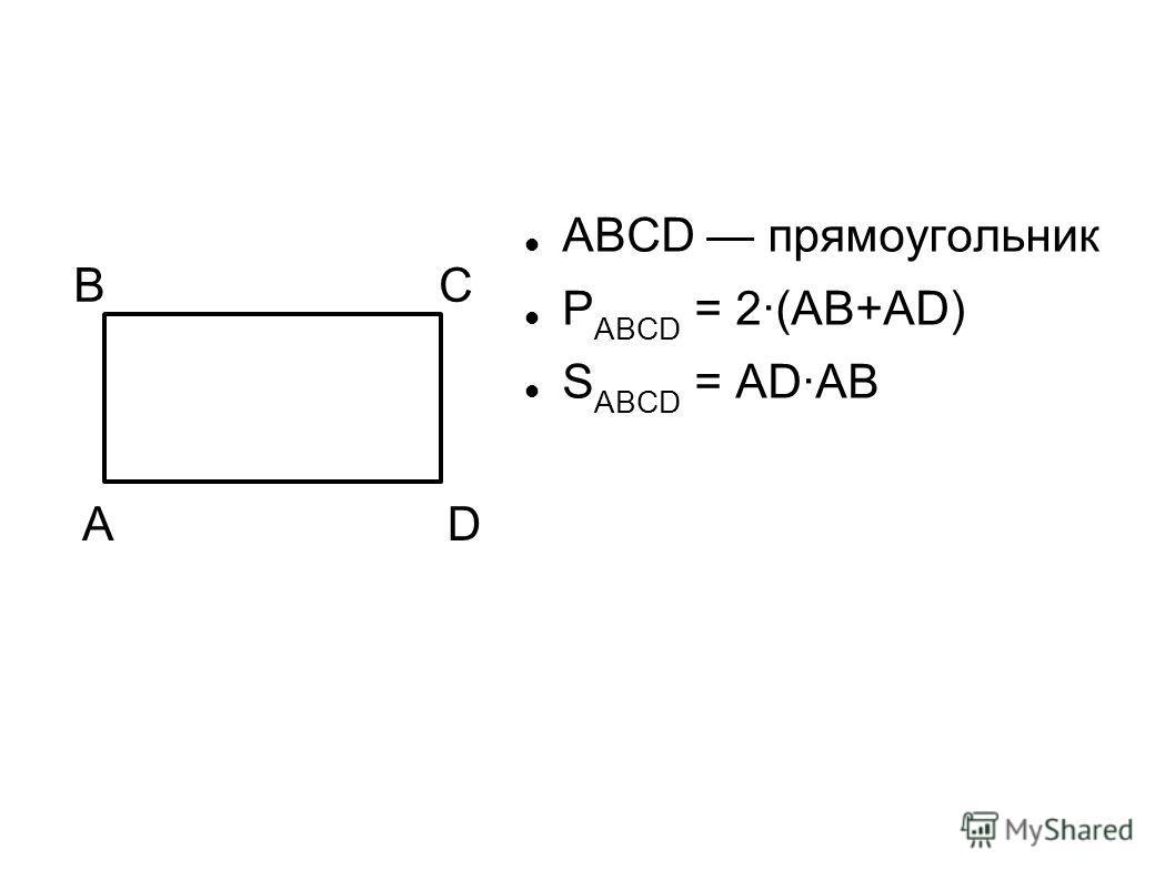ABCD прямоугольник P ABCD = 2·(AB+AD) S ABCD = AD·AB А BC D