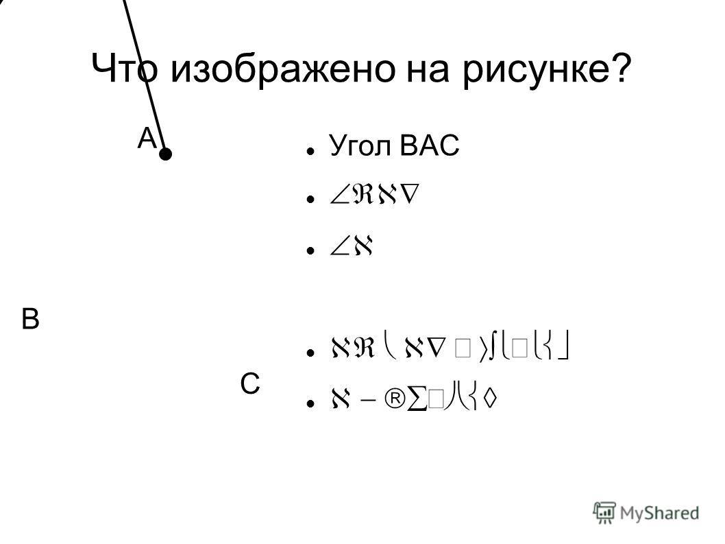 Что изображено на рисунке? A B C Угол ВАС ВА А АВ А А