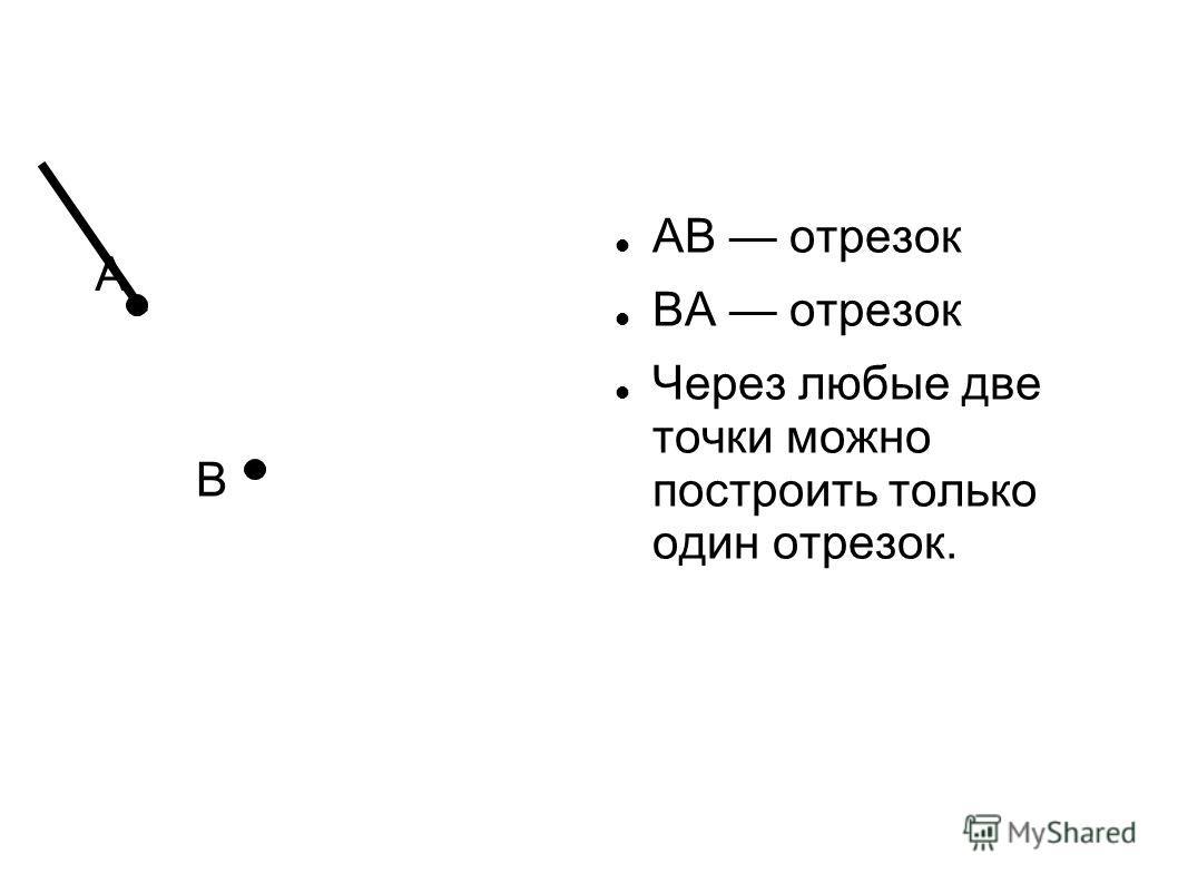 А В АВ отрезок ВА отрезок Через любые две точки можно построить только один отрезок.