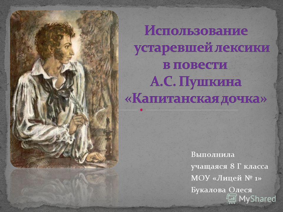 Выполнила учащаяся 8 Г класса МОУ «Лицей 1» Букалова Олеся