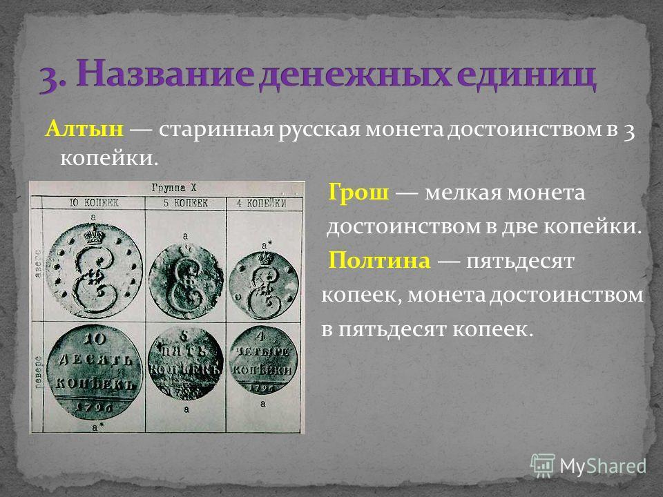Алтын старинная русская монета достоинством в 3 копейки. Грош мелкая монета достоинством в две копейки. Полтина пятьдесят копеек, монета достоинством в пятьдесят копеек.