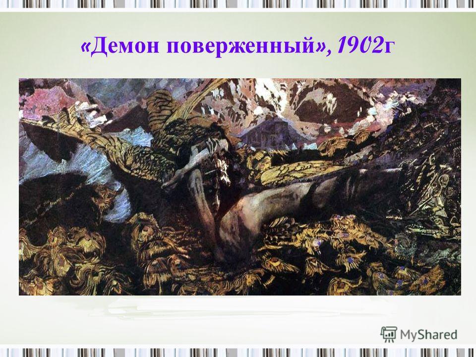 « Демон поверженный », 1902 г
