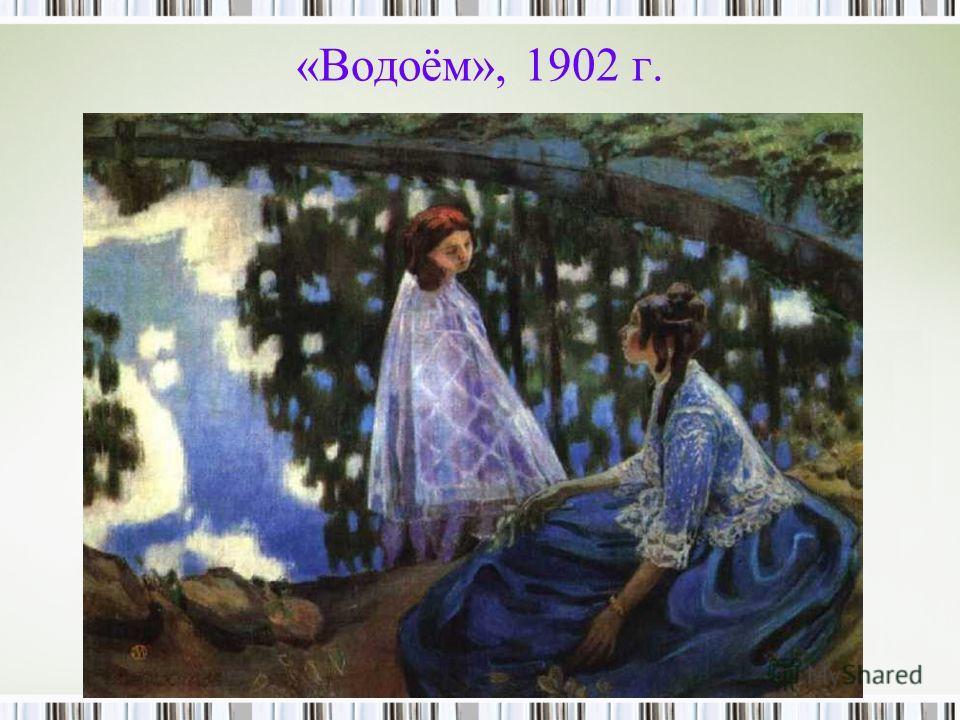 «Водоём», 1902 г.