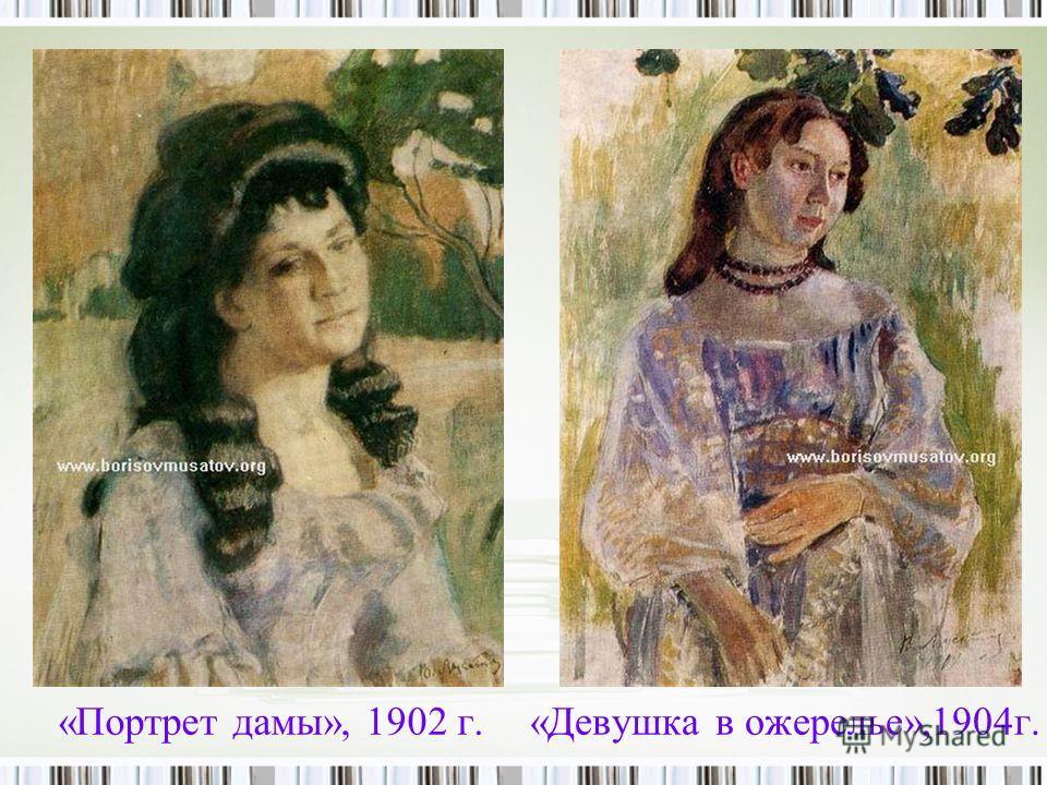 «Портрет дамы», 1902 г. «Девушка в ожерелье»,1904г.