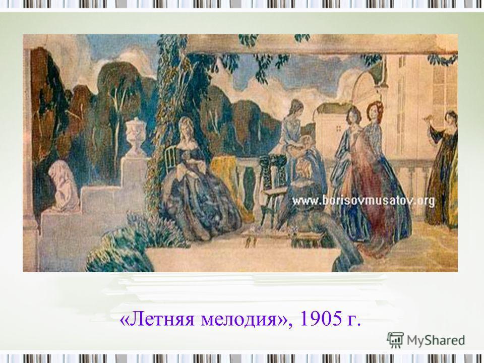 «Летняя мелодия», 1905 г.