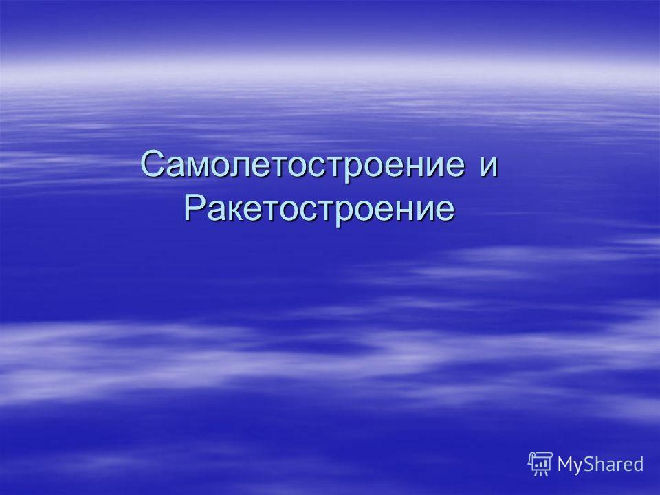 Самолетостроение и Ракетостроение