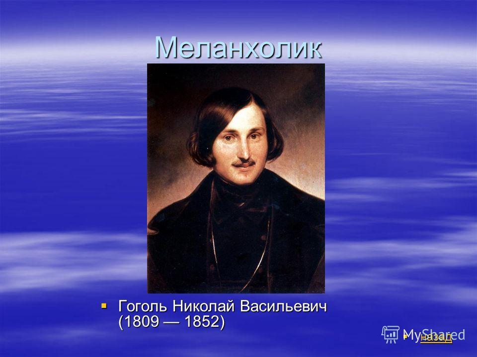 Меланхолик Гоголь Николай Васильевич (1809 1852) Гоголь Николай Васильевич (1809 1852) назад назад назад