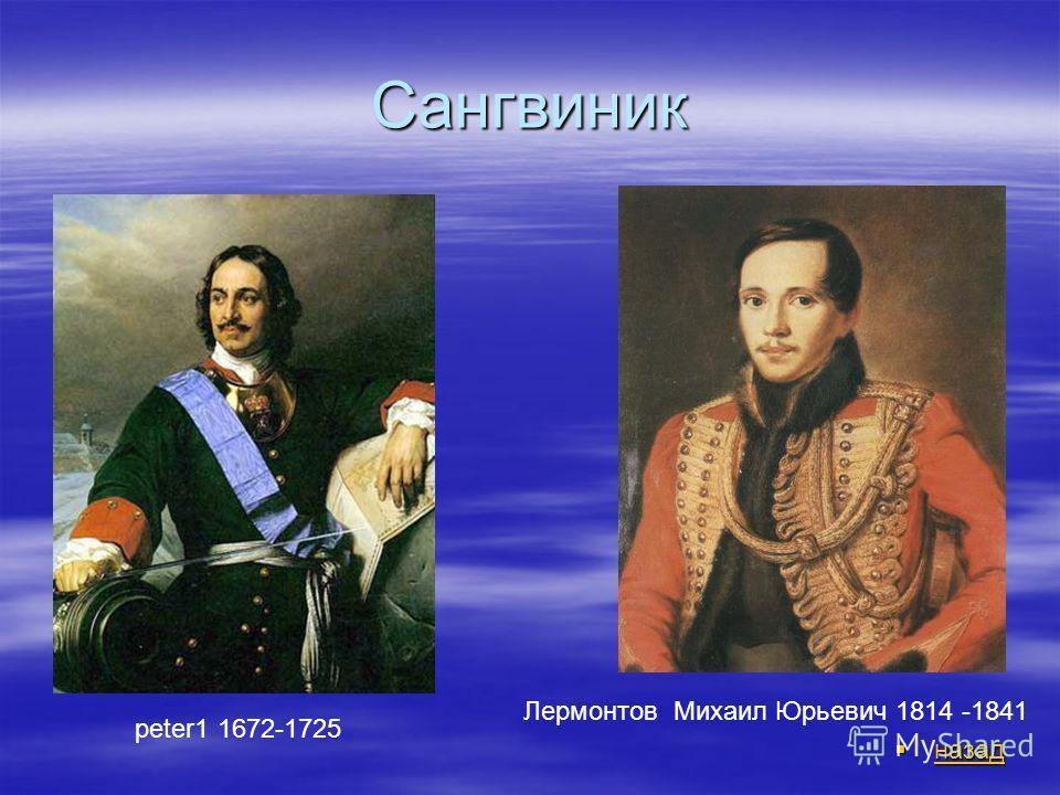 Сангвиник peter1 1672-1725 Лермонтов Михаил Юрьевич 1814 -1841 назад назад назад
