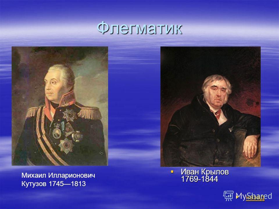 Флегматик Иван Крылов 1769-1844 Иван Крылов 1769-1844 Михаил Илларионович Кутузов 17451813 назад назад назад