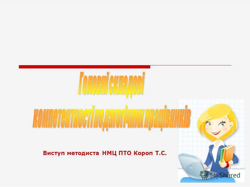 Виступ методиста НМЦ ПТО Короп Т.С.