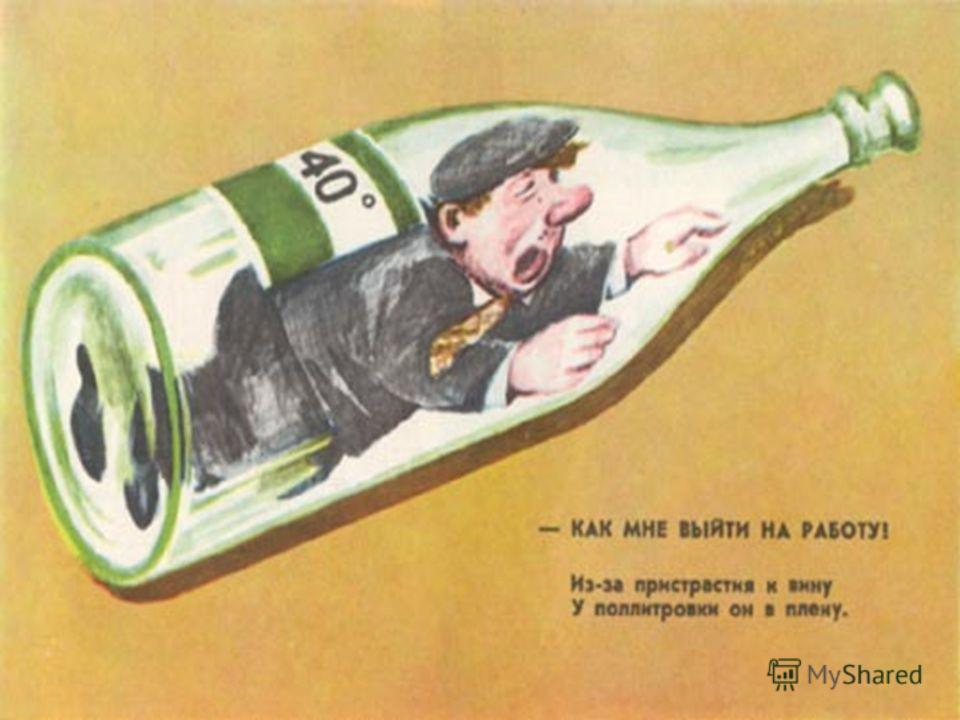 При Иване IV и Борисе Годунове открываются царевы кабаки, приносящие массу денег в казну. Пьянство процветало, а за ним следовали его неизменные спутники - разврат, преступления, тяжелые болезни.