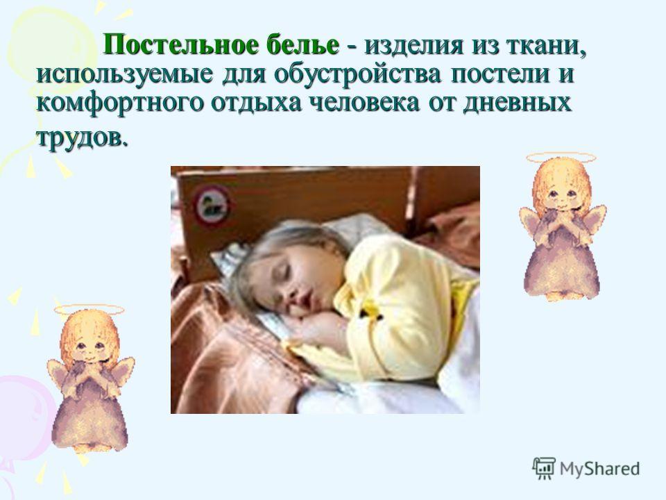 Комплект постельного белья. ПРОСТЫНЯ ОДЕЯЛО НАВОЛОЧКА