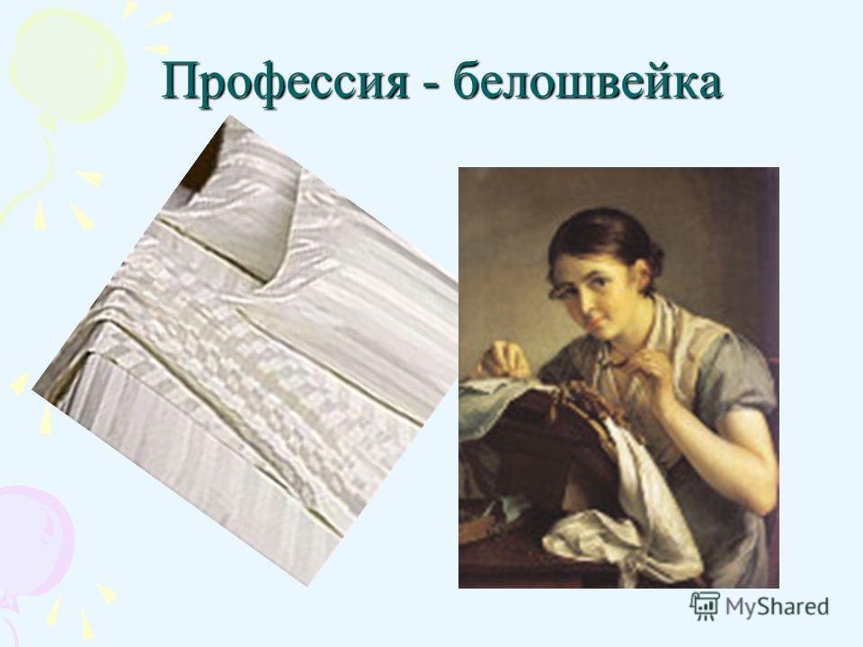 Много тысячелетия прототипами постельного белья служили солома, трава, листья, шкуры животных, а в бедных семьях часто обходились и вовсе без него.