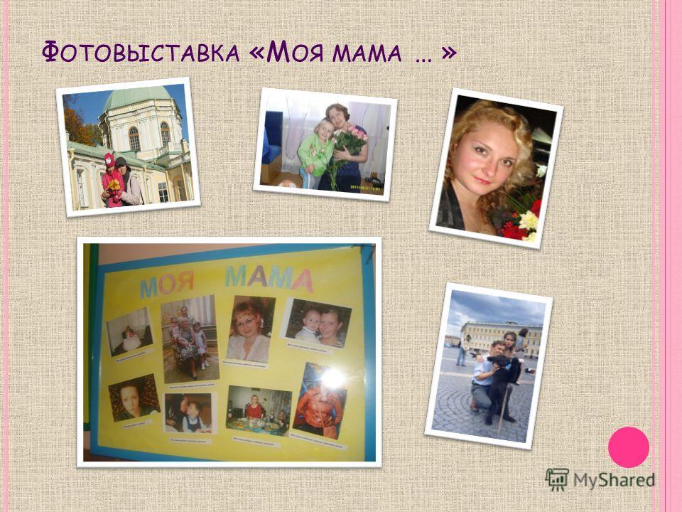 Ф ОТОВЫСТАВКА «М ОЯ МАМА … »