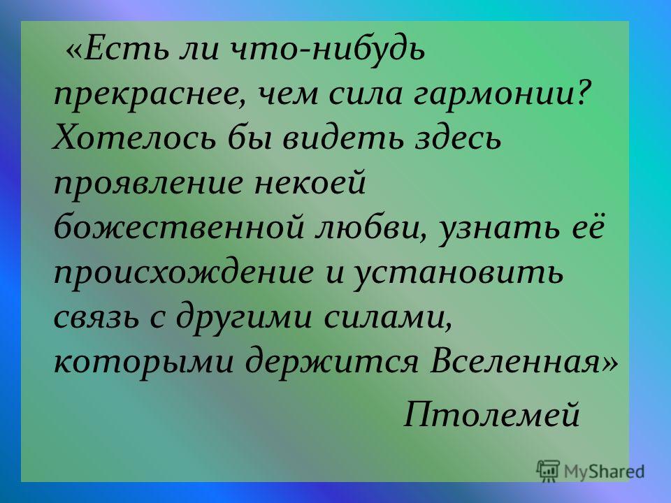 Гармония в музыке Квашнина М.П.