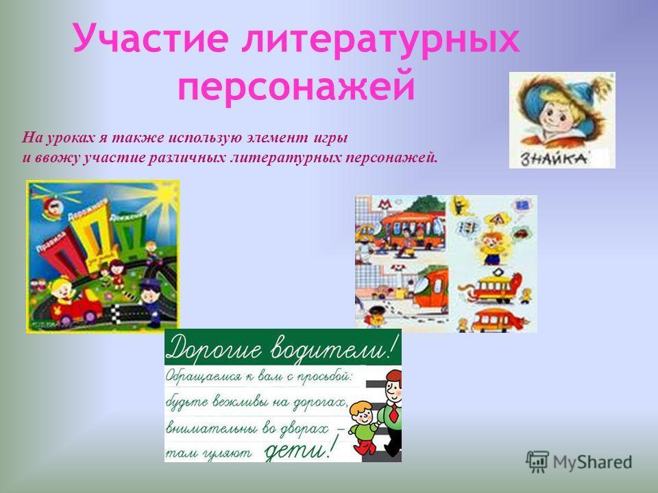 Участие литературных персонажей На уроках я также использую элемент игры и ввожу участие различных литературных персонажей.