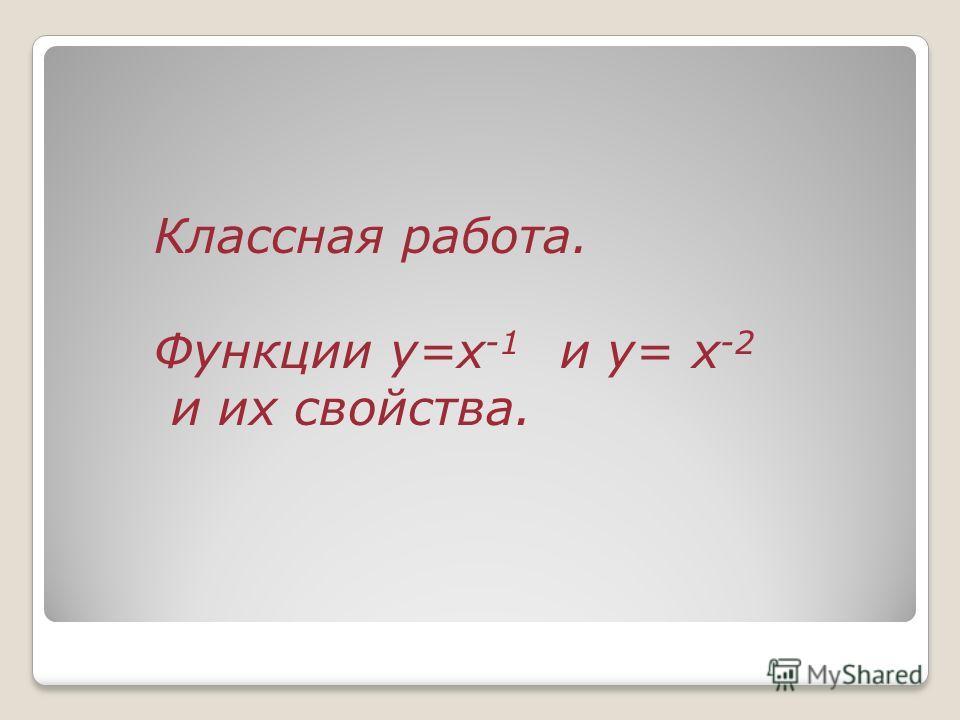 Классная работа. Функции у=x -1 и у= x -2 и их свойства.