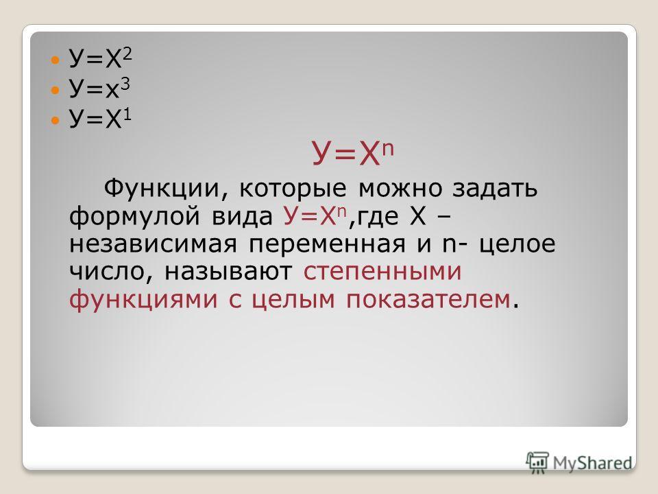 У=Х 2 У=х 3 У=Х 1 У=Х n Функции, которые можно задать формулой вида У=Х n,где Х – независимая переменная и n- целое число, называют степенными функциями с целым показателем.