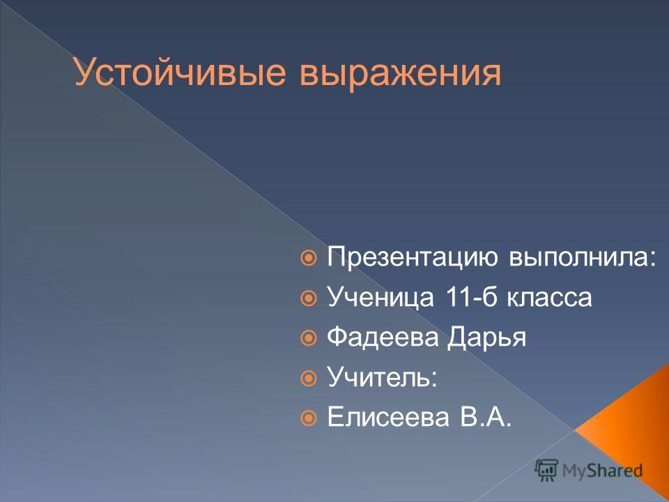 Презентацию выполнила: Ученица 11-б класса Фадеева Дарья Учитель: Елисеева В.А.