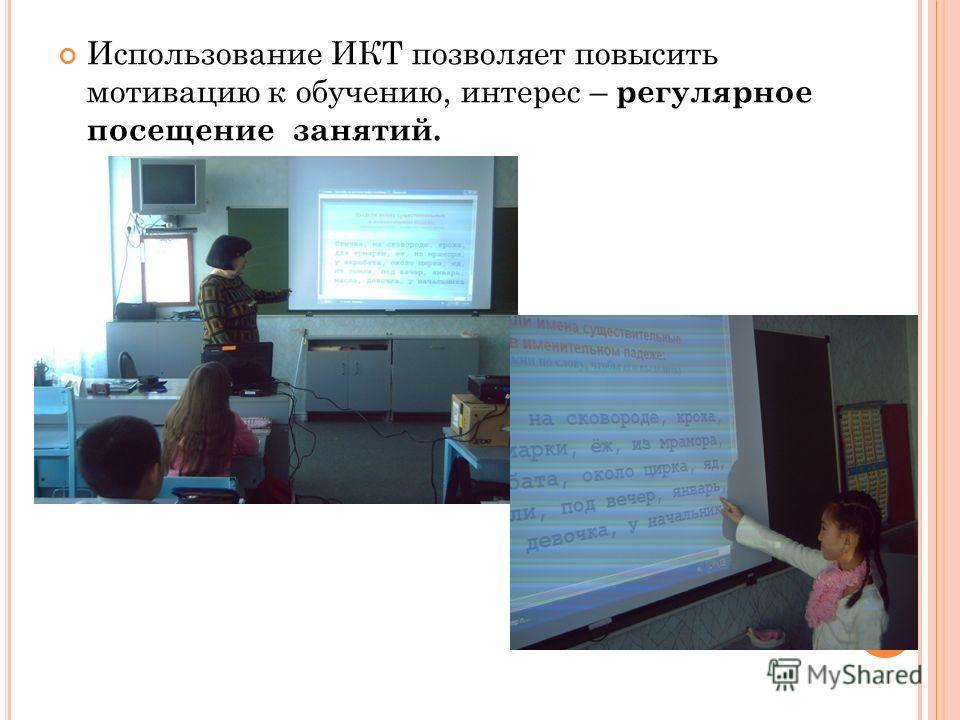 Использование ИКТ позволяет повысить мотивацию к обучению, интерес – регулярное посещение занятий.