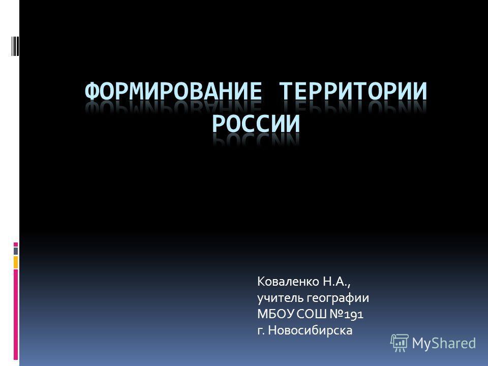 Коваленко Н.А., учитель географии МБОУ СОШ 191 г. Новосибирска