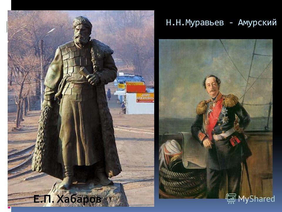 Н.Н.Муравьев - Амурский Е.П. Хабаров
