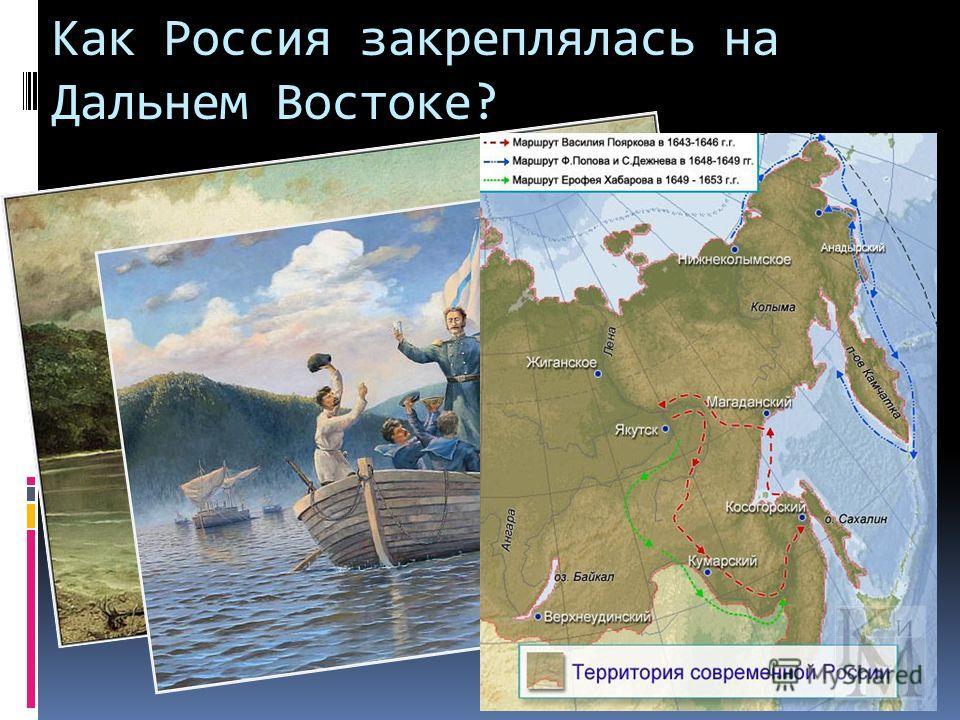 Как Россия закреплялась на Дальнем Востоке?