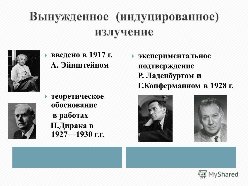 введено в 1917 г. А. Эйнштейном теоретическое обоснование в работах П.Дирака в 19271930 г.г. экспериментальное подтверждение Р. Ладенбургом и Г.Копферманном в 1928 г.