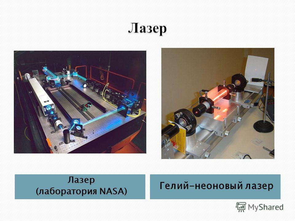Лазер (лаборатория NASA) Гелий-неоновый лазер