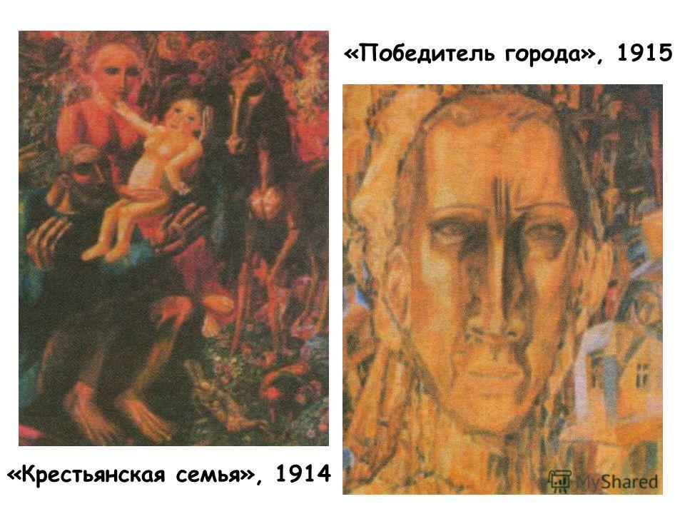 «Победитель города», 1915 «Крестьянская семья», 1914