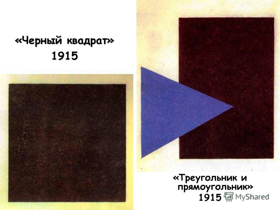 «Треугольник и прямоугольник» 1915 «Черный квадрат» 1915