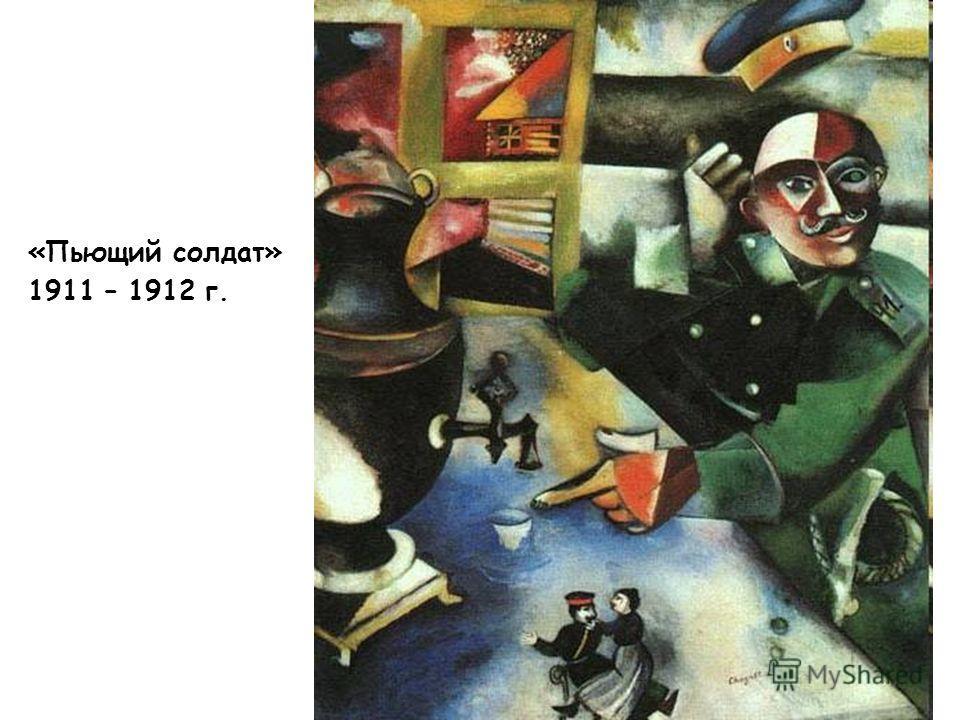 «Пьющий солдат» 1911 – 1912 г.