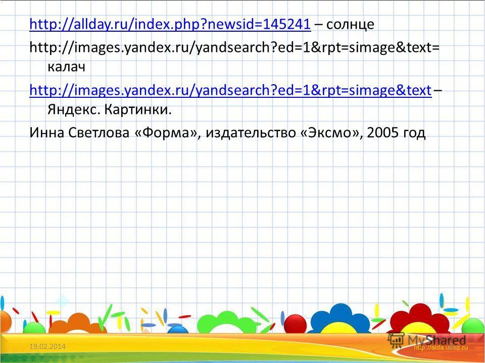 19.02.201421 http://allday.ru/index.php?newsid=145241http://allday.ru/index.php?newsid=145241 – солнце http://images.yandex.ru/yandsearch?ed=1&rpt=simage&text= калач http://images.yandex.ru/yandsearch?ed=1&rpt=simage&texthttp://images.yandex.ru/yands