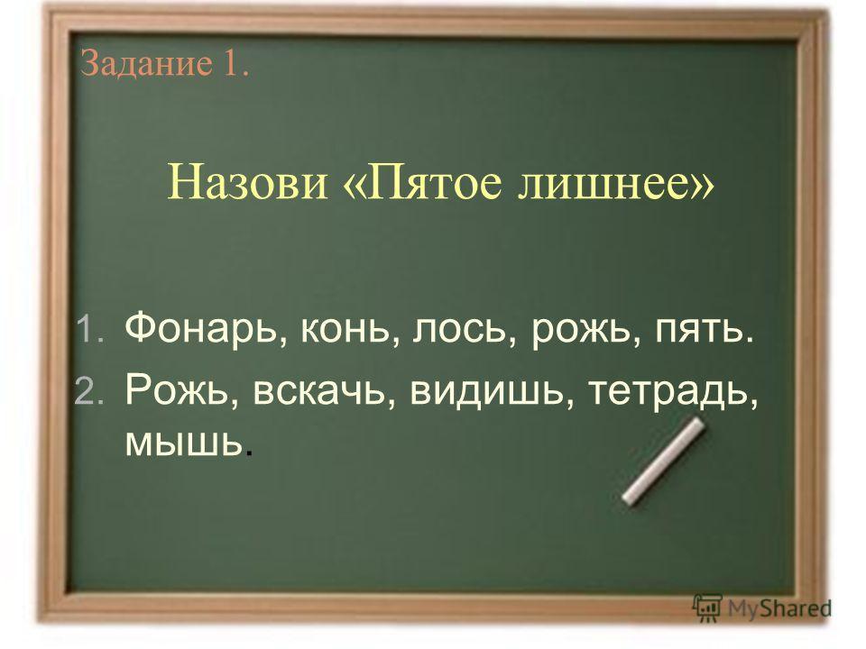 Разминка. Сколько букв в русском алфавите? А звуков? Почему звуков больше? Какие четыре буквы могут обозначать два звука? А какие две не обозначают звуков вообще? Приведите примеры. Какие четыре буквы могут обозначать два звука? А какие две не обозна