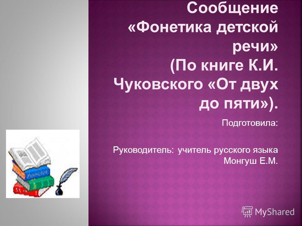 Подготовила: Руководитель: учитель русского языка Монгуш Е.М.