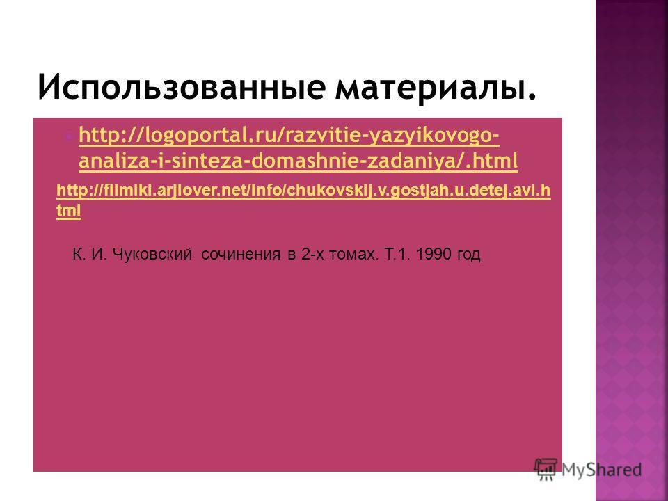 http://logoportal.ru/razvitie-yazyikovogo- analiza-i-sinteza-domashnie-zadaniya/.html http://logoportal.ru/razvitie-yazyikovogo- analiza-i-sinteza-domashnie-zadaniya/.html http://filmiki.arjlover.net/info/chukovskij.v.gostjah.u.detej.avi.h tml К. И.