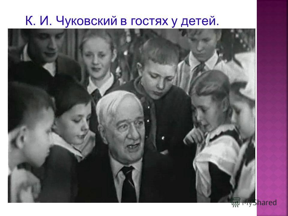 К. И. Чуковский в гостях у детей.