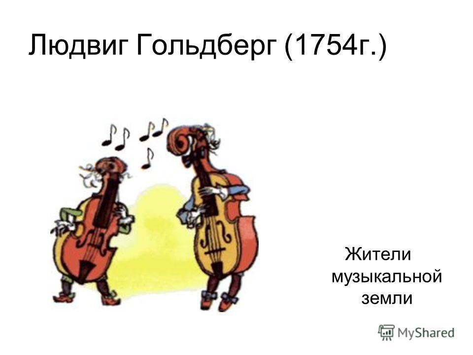 Людвиг Гольдберг (1754г.) Жители музыкальной земли
