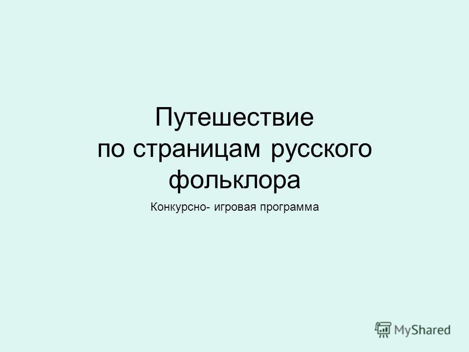 Путешествие по страницам русского фольклора Конкурсно- игровая программа