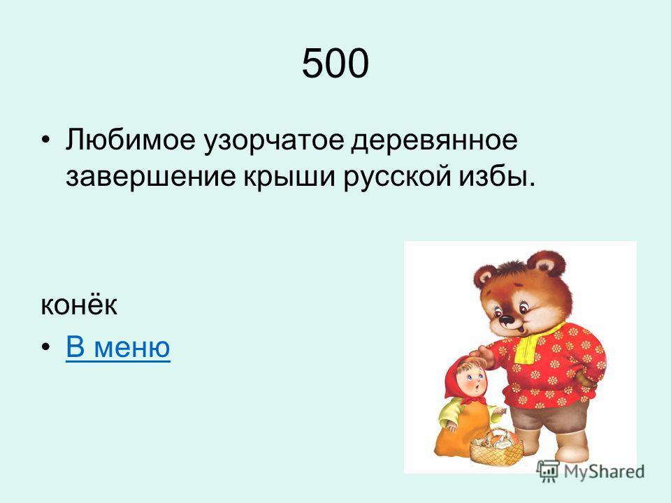 500 Любимое узорчатое деревянное завершение крыши русской избы. конёк В меню