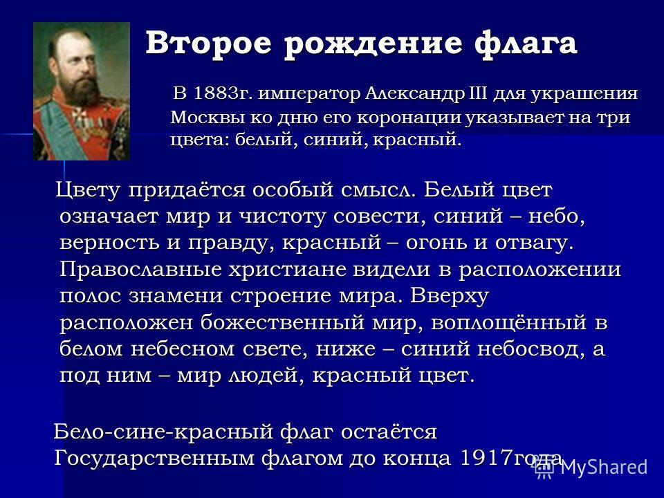 В 1883г. император Александр III для украшения Москвы ко дню его коронации указывает на три цвета: белый, синий, красный. В 1883г. император Александр III для украшения Москвы ко дню его коронации указывает на три цвета: белый, синий, красный. Цвету