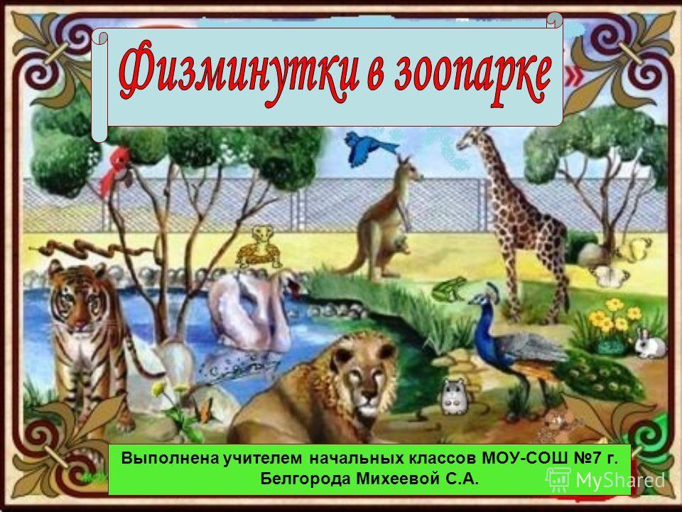 Выполнена учителем начальных классов МОУ-СОШ 7 г. Белгорода Михеевой С.А.