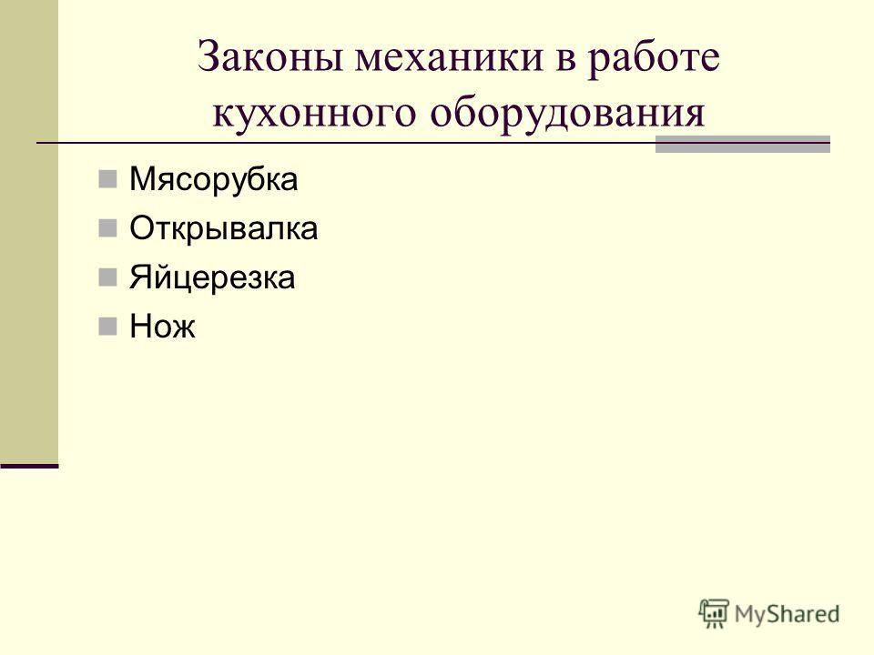 Законы механики в работе кухонного оборудования Мясорубка Открывалка Яйцерезка Нож