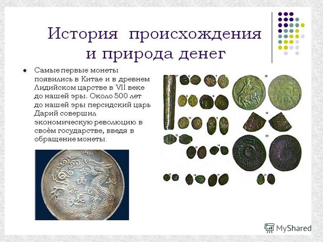 презентации о монетах